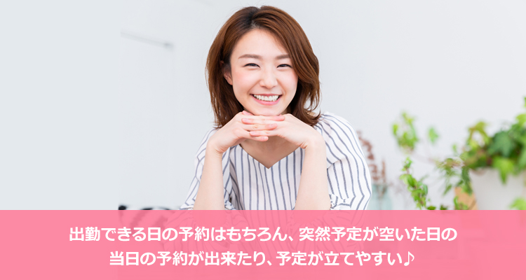 登録女性インタビュー